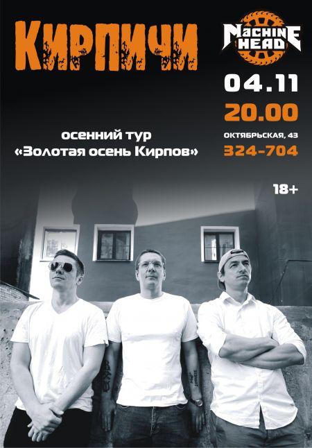Концерт группы Кирпичи