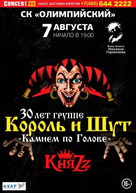 Группа КняZz в Москве