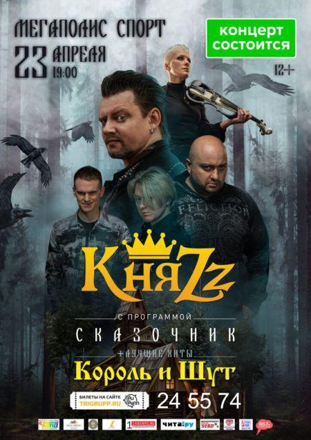 Концерт группы КняZz в г. Чита