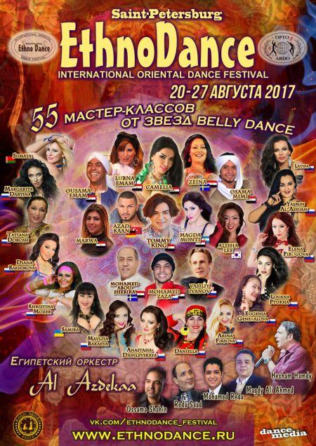 Фестиваль «Ethno Dance 2017»