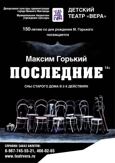 Последние. Детский театр Вера