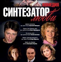 СИНТЕЗАТОР ЛЮБВИ. Калининградский драматический театр