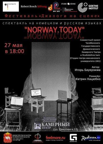 Спектакль «Norway.Today». Челябинский камерный театр
