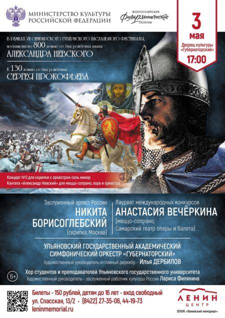 Концерт 800-летию Александра Невского