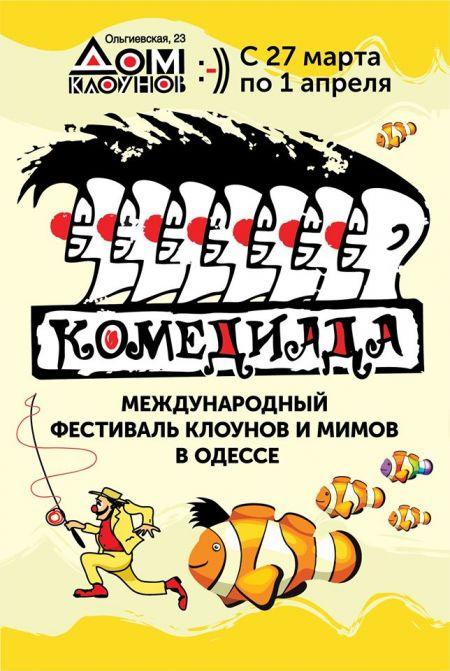 Фестиваль «Комедиада-2020»