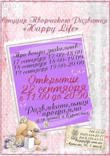 """Открытие студии """"Happy Life"""""""