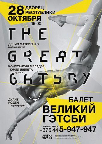 Балет Великий Гэтсби (The Great Gatsby)