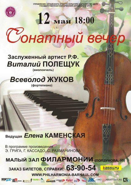 Сонатный вечер. Государственная филармония Алтайского края