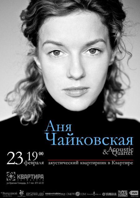 """Аня Чайковская и  Acoustic Quartet акустический концерт в """"Квартире"""""""