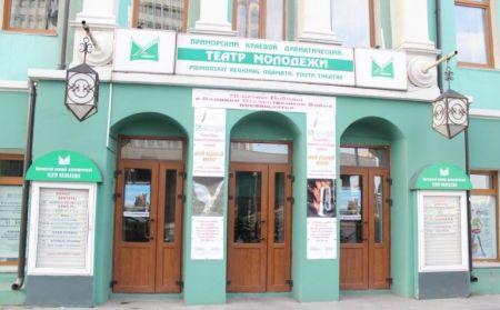 СОБАЧЬЕ СЕРДЦЕ. Приморский театр молодежи