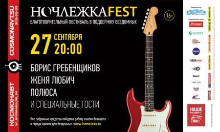 НочлежкаFest 2016