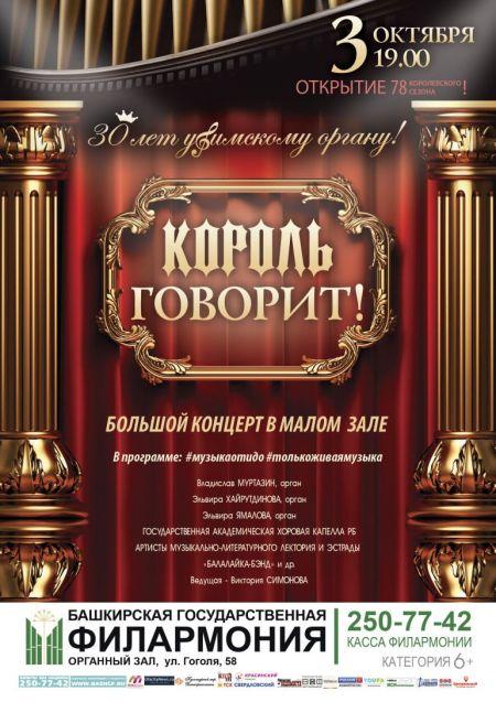 Уфимскому органу – 30 лет! Башкирская филармония им.Х.Ахметова