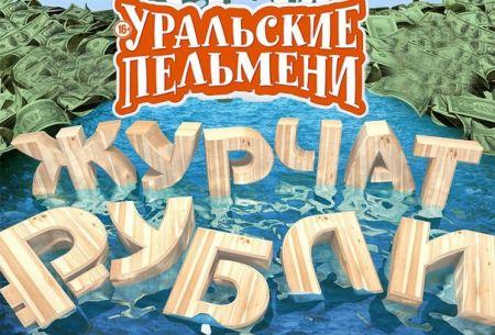 """Уральские пельмени """"Журчат рубли"""" в Москве 2015 (24 апреля)"""