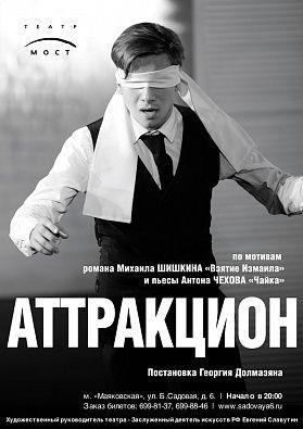 АТТРАКЦИОН. Театр МОСТ