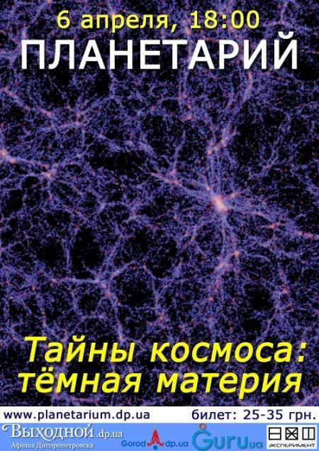 афиша планетарий днепропетровск