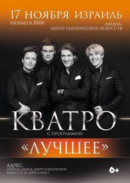 Концерт группы Кватро (Kvatro)
