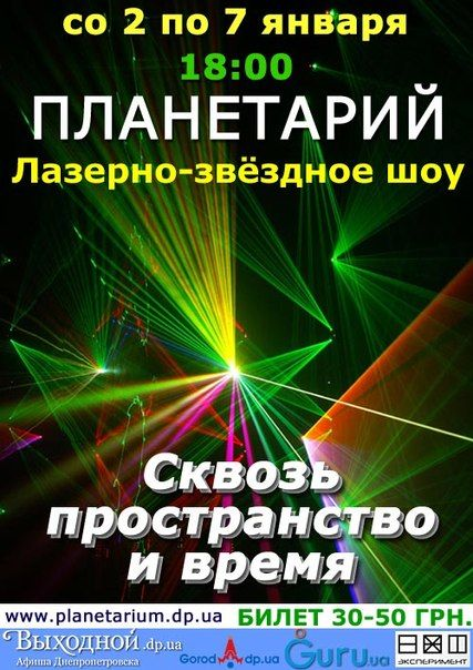 """Лазерно-звёздное шоу """"Сквозь пространство и время"""". Днепропетровский планетарий"""