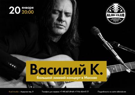Василий К в Москве