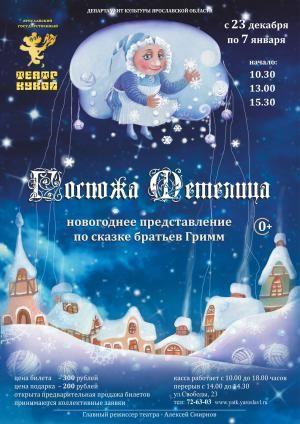 ГОСПОЖА МЕТЕЛИЦА. Ярославский театр кукол