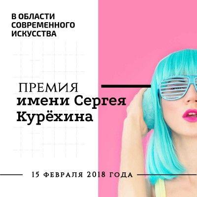 Премия Сергея Курёхина в области современного искусства
