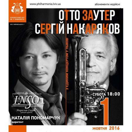 Музика без кордонів. Львівська філармонія