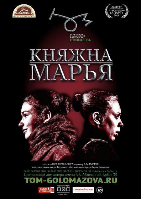 Спектакль КняжнаМарья. ТОМ Голомазова
