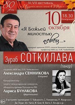 Зураб Соткилава. Тверская филармония