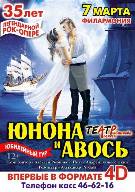 Театр Алексея Рыбникова. «Юнона и Авось». Курганская филармония