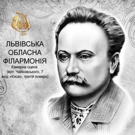Терновий квіт його пісень. Львівська філармонія