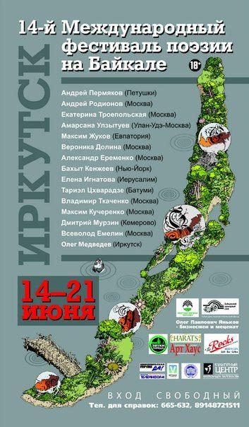 14 Международный фестиваль поэзии на Байкале (14-21 июня)