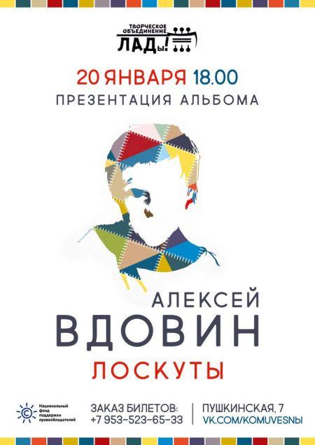 Алексей Вдовин в Череповце