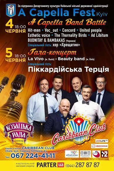 Фестиваль A Capella Fest 2016