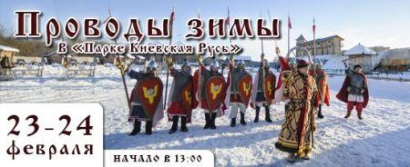 проводы зимы в парке киевская русь