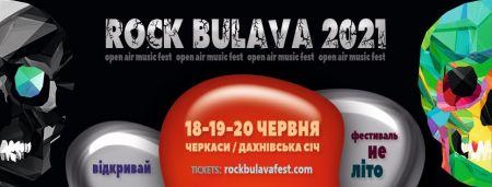 Фестиваль Рок Булава 2021