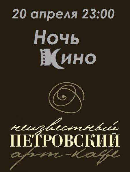 """Ночь кино в """"Неизвестном Петровском"""" 25 февраля"""