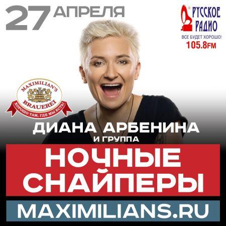 Диана Арбенина и Ночные Снайперы в Красноярске