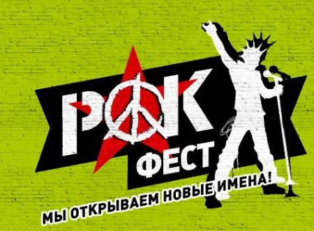 "Фестиваль ""РокФест 2016"""