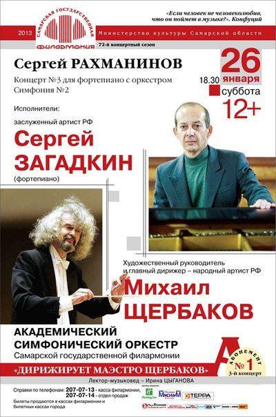 """Концерт """"Дирижирует маэстро Щербаков"""" в Самарской государственной филармонии"""