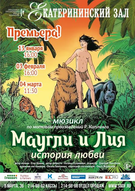 Маугли и Лия. История любви. Свердловская детская филармония