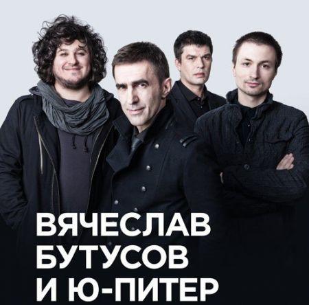 Концерт Вячеслава Бутусова и группы Ю-Питер в г. Екатеринбург. 2015