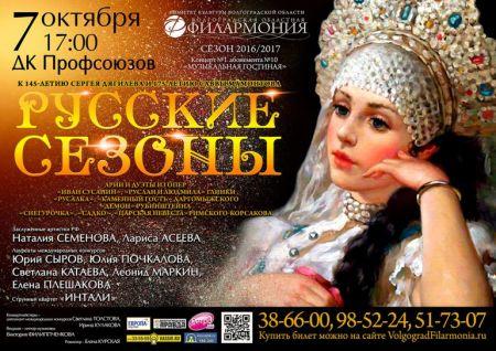 РУССКИЕ СЕЗОНЫ. Волгоградская филармония
