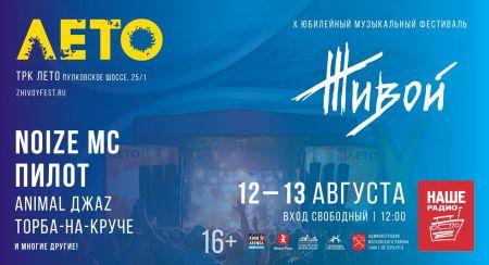 Фестиваль Живой 2017