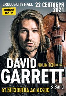David Garrett (Дэвид Гарретт) в Москве
