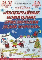 Новогодняя елка «Необычайные новогодние приключения Дедов Морозов» в Ярославской государственной филармонии