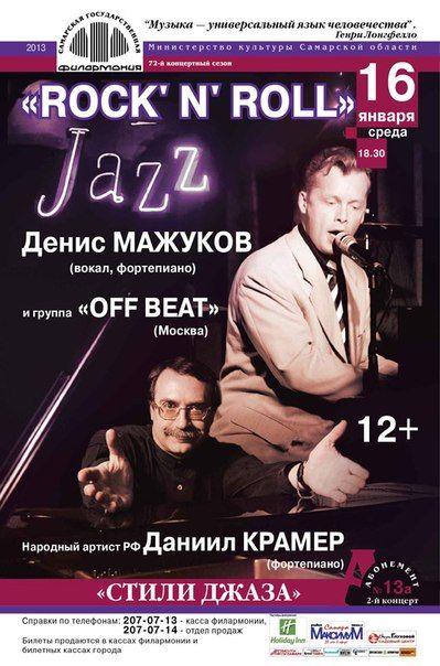 Концерт «Rock' n' Roll» в Самарской государственной филармонии