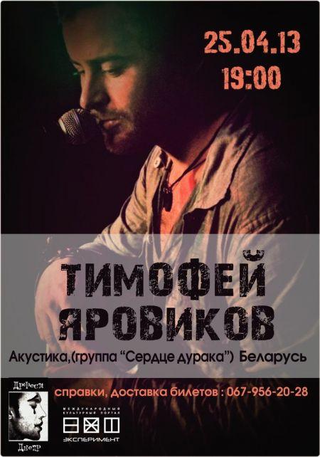Тимофей Яровиков в Днепропетровске