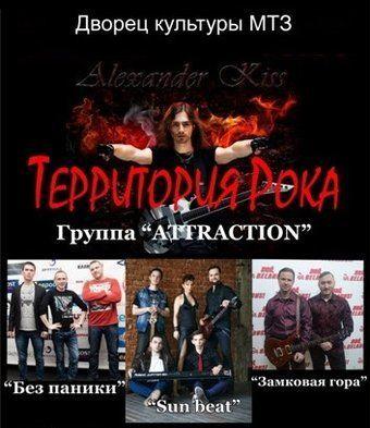 Концерт «Территория рока»
