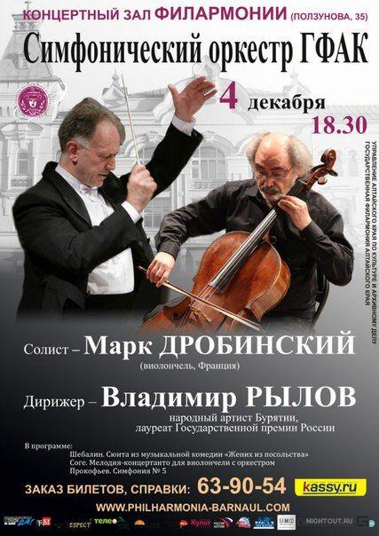 Концерт симфонического оркестра ГФАК в Государственной филармонии Алтайского края