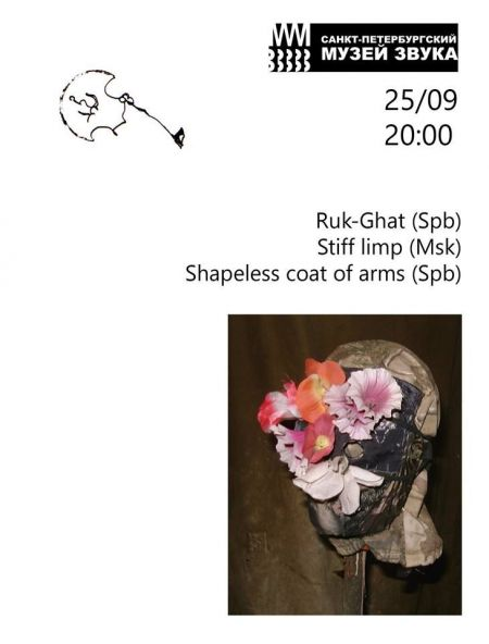Shapeless coat of arms, Stiff limp, Ruk-Ghat. Музей Звука