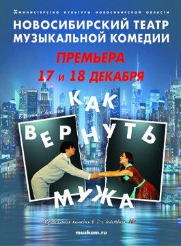 КАК ВЕРНУТЬ МУЖА. Новосибирский музыкальный театр